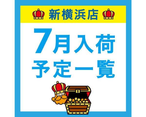 「新横浜店」 7月入荷予定一覧